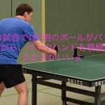 卓球の試合では7割のボールがバック側にくるから、バックハンドを積極的に鍛えた方がいいよ